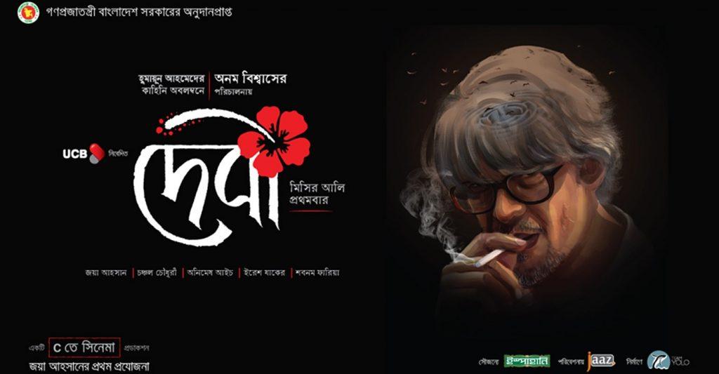 Debi – Misir Ali Prothombar